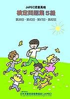 JAPEC児童英検検定問題集 5級 CD2枚、スクリプト&解答付き