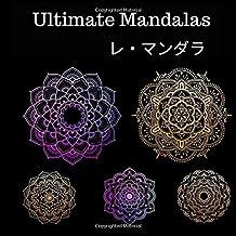 Ultimate Mandalas: 大人のための塗り絵本、楽しい、簡単でリラックスできる塗り絵曼荼羅でストレス解消、あなたとあなたの好きなもののための素晴らしい贈り物 (曼荼羅。)