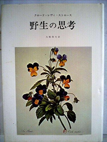 野生の思考 (1976年)