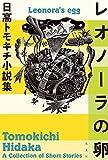 レオノーラの卵~日高トモキチ小説集~