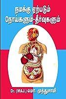 Namaku Eirpadum Noigalum Theervugalum (Diseases and Cures)