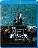 The NET 網に囚われた男 [Blu-ray] image