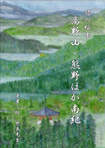 高野山・熊野ほか南紀(旅の絵本)