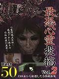最恐心霊投稿Best50 Vol.2 1500本から厳選した恐怖映像集