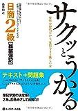 サクッとうかる日商2級商業簿記 テキスト+問題集