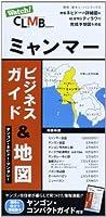 ミャンマービジネスガイド&地図