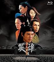 英雄 ~HERO~ Blu-ray