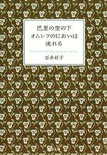 表紙: 巴里の空の下オムレツのにおいは流れる (河出文庫) | 石井好子