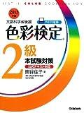 色彩検定2級本試験対策〈2013年版〉