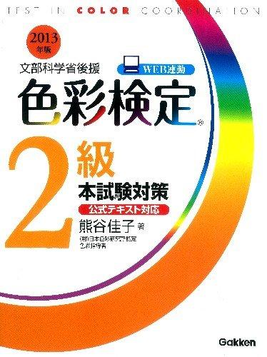 色彩検定2級本試験対策〈2013年版〉の詳細を見る