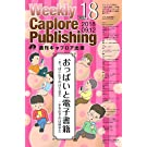 週刊キャプロア出版(第18号): おっぱいと電子書籍