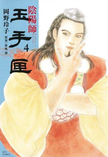 陰陽師 玉手匣 4 (ジェッツコミックス)の詳細を見る