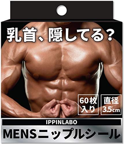 〔 IPPINLABO 〕 MENS ニップルシール 60枚入り メンズ ニップレス