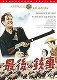 最後の銃撃[DVD]