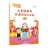 By reading a storybook to cultivate children problem-solving skills - reading children's picture books ladder and evaluation (book applicable sophomore)(Chinese Edition)