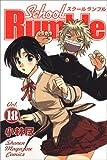 School Rumble(18) (講談社コミックス)