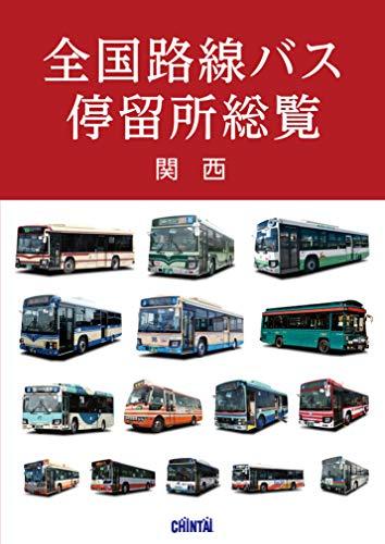 全国路線バス停留所総覧 関西の詳細を見る