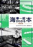 海事一般がわかる本(改訂版)