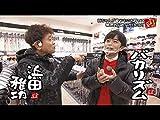 #451「あの多才なピン芸人が浜田と初2ショットロケ! 日用品を強制的にプレゼント!?」