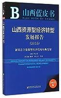 广东经济出版社 助力新常态:新经济模式下广州发展新战略
