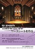 季刊「音楽鑑賞教育」 (23) 2015年10月号 音楽が好きになるワークシートを作る [雑誌]