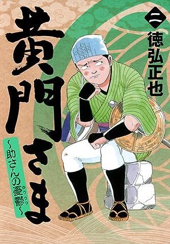黄門さま~助さんの憂鬱~ 2 (ヤングジャンプコミックス)