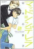 マッドシンデレラ 2 (ミリオンコミックス  Hertz Series 116)