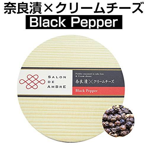 SALON DE AMBRE 奈良漬×クリームチーズ Black Pepper(黒胡椒)