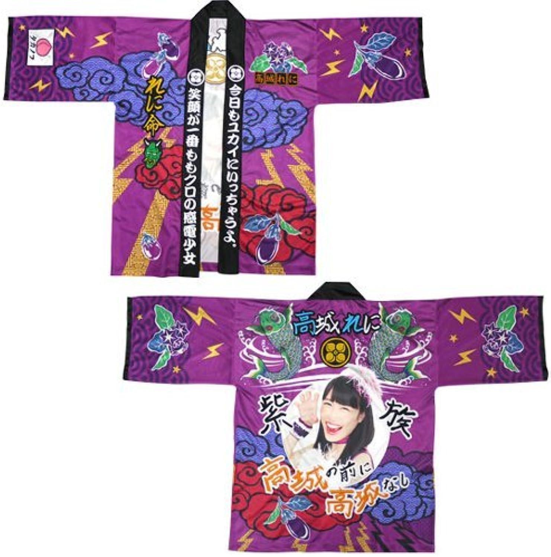 Momoiro Clover Z offiziellen Waren Happi [in] Re Takagi (Japan Import   Das Paket und das Handbuch werden in Japanisch) B00GFE0AGO Konzentrieren Sie sich auf das Babyleben   | Sale