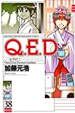 Q.E.D.―証明終了―(38) (月刊少年マガジンコミックス)