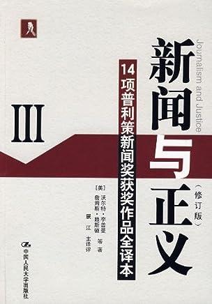 新闻与正义:14项普利策新闻奖获奖作品全译本3(修订版)