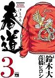 春道(3) (ヤングチャンピオン・コミックス)