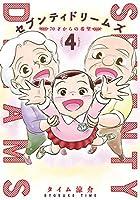 セブンティドリームズ コミック 1-4巻セット
