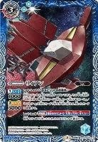 バトルスピリッツ CB16-040 (A)リィアン/(B)ガンダムスローネドライ 転醒R