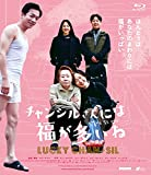 チャンシルさんには福が多いね [Blu-ray] image