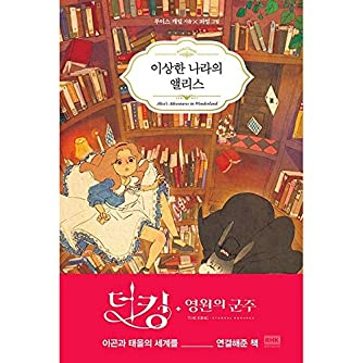 韓国語 小説『ふしぎの国のアリス』イラスト:Puuung(ポオン) /イ・ミンホ、キム・ゴウン 主演 ドラマ ザ・キング: 永遠の君主 関連本