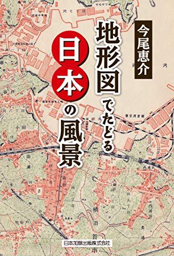 地形図でたどる日本の風景の詳細を見る
