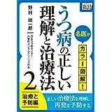 名医がカラー図解! うつ病の正しい理解と治療法 (2) 治療と予防編 (impress QuickBooks)