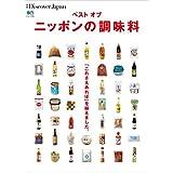別冊Discover Japan 2015年8月号「ベストオブニッポンの調味料」 [雑誌] 別冊 Discover Japan