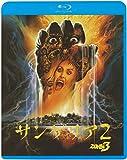 サンゲリア2[Blu-ray/ブルーレイ]