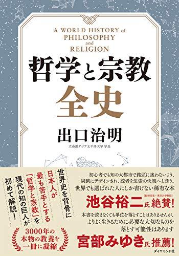 哲学と宗教全史