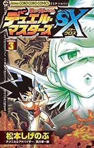 デュエル・マスターズSX(3) (てんとう虫コミックス)