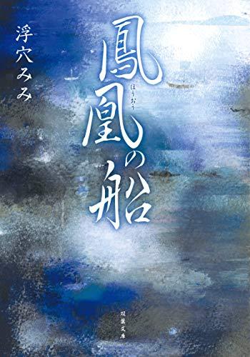 鳳凰の船 (双葉文庫)