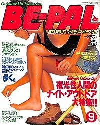 BE-PAL (ビーパル) 1981年 9月号