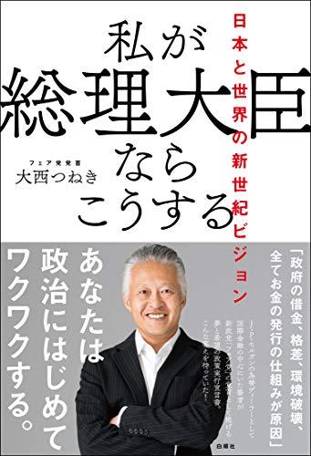 私が総理大臣ならこうする 日本と世界の新世紀ビジョンの詳細を見る