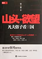 Hills. Desire - mortal to see the Three Kingdoms (Chinese Edition)