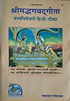 Shrimadbhagvadgita Tattva Vivechani