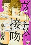 ヴィーナスに接吻 (ジュネットコミックス ピアスシリーズ)