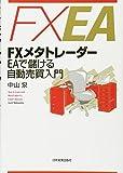 【 FXメタトレーダーEAで儲ける自動売買 】