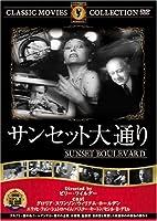 サンセット大通り [DVD] FRT-018